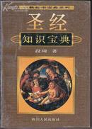+  宗教经书宝典系列-圣经(知识宝典)(包邮挂)
