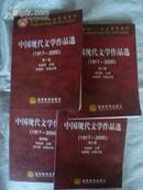 中国现代文学作品选(1917~2000)全四册