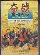 +  奋战世纪之水---98中国军队抗洪纪实(包邮挂)