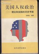 +  美国人权政治-理论和实践的历史考察(包邮挂)