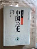 白寿彝主编:中国通史(全12卷、精装32开本22册)