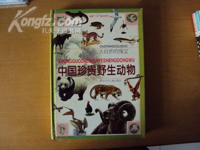 中国珍贵野生动物