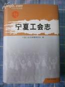 宁夏工会志