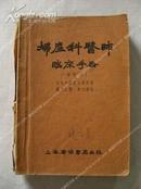 《妇产科医师临床手册》(增订版)