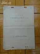 中医手写本 〈汉中地区宁强铁镇关区中草药验方汇集〉(共计82方)  16开20页  包快递