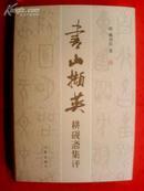 书山掇英 ——耕砚斋集评(作者签赠本   16开精装+书衣 全新 1版1印)