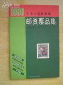 1996中华人民共和国邮资票品集