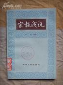 宗教浅说(1983年一版一印 馆藏书 内容基本未翻阅 9品)