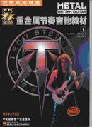 +  重金属节奏吉他教材1 、2(附光盘)
