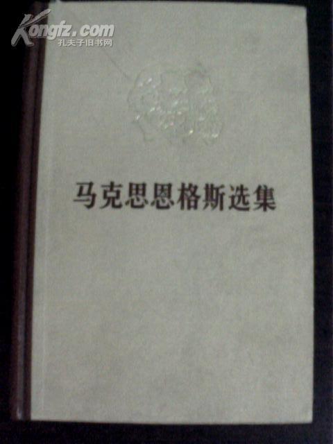 马克思恩格斯选集(一、二、三、四)卷