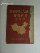 《中华人民共和国分省精图普及本》