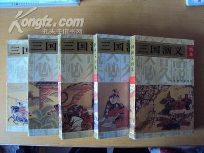 三国演义(1-5全)