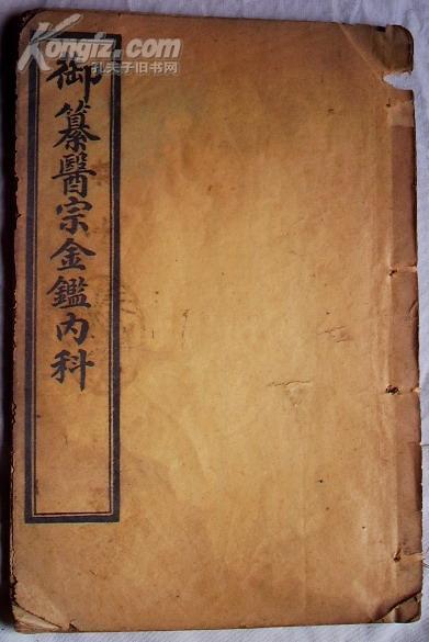 线装书:御纂医宗金鉴内科(卷五十五)编辑幼科杂病心法要诀(附图)