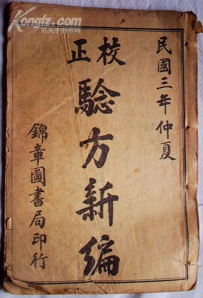 线装书:正校验方新编(卷一-卷三)合订一本