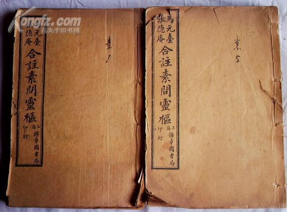 线装书:马元台 张隐庵合注素问灵枢(第1-10卷)共9本