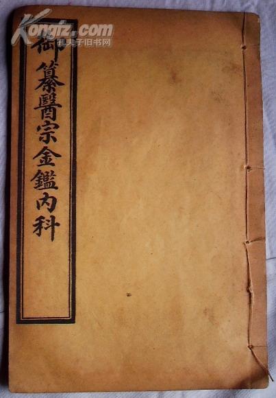 线装书:御纂医宗金鉴内科(卷六十四)编辑刺炙心法要诀(附图)
