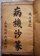 线装书:百年药书(卷五-六卷)病机沙/纂