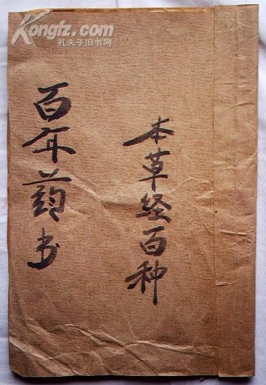 线装书:百年药书(本草经百种)第1页缺角