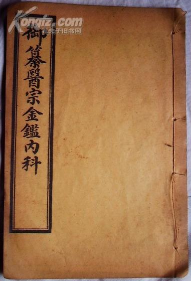 线装书:御纂医宗金鉴内科(卷六十九)编辑刺炙心法要诀(附图)