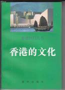 +  香港的文化(包邮挂)