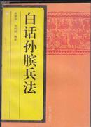 + 白话孙膑兵法(包邮挂)