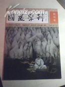 国画学刊(创刊号 总第一期)大16开【铜版精印 10品全新】
