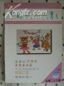 中国校外教育1996-5
