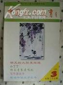 中国校外教育1996-3
