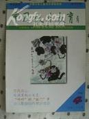 中国校外教育1996-4