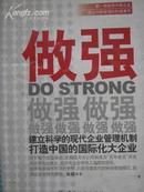 做强-建立科学的现代化企业管理机制打造中国的国际化大企业