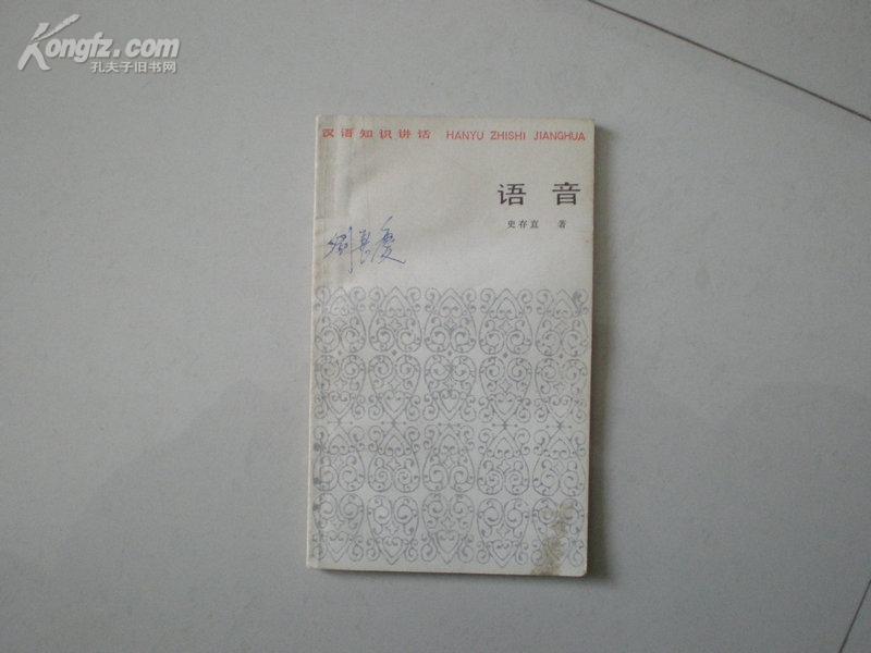 汉语知识讲话----语音