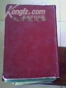 毛泽东选集 (一卷本)  繁体竖排 1版1印