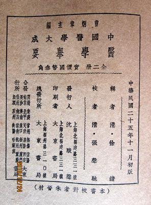 中国医学大成第七集·《医学举要》内科类·两册全