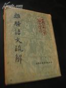 中国古典文学研究丛刊:离骚语文疏解