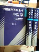 中国医学百科全书:中医学(三册全)