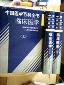中国医学百科全书:临床医学(三册全)
