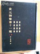 中医古籍整理丛书:黄元御医书十一种(上、中、下三册)