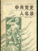 中共党史人名录--0100