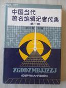 中国当代著名编辑记者传集 第一部
