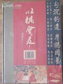 中国象棋古谱(全三卷) 2004-5一版一印 新书