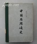 中国思想通史(第四卷上)