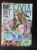飞霞 公主志 2009.9