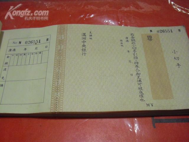 小切手(满洲国转账支票)完整50张一本保真带防伪水印