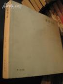 回首当年-中国戏曲学院老戏单  第243页脱落