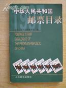 1997中华人民共和国邮票目录