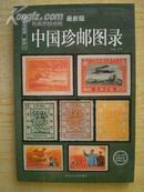 最新版中国珍邮图录【收藏于投资珍品】