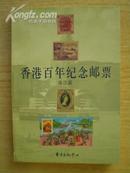 香港百年纪念邮票