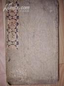 《书经体注图考大全》一册卷一全附版图25幅  清 嘉庆十三年新镌(戊辰年1808年)大经堂梓行(26.5 X 16)