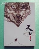 天狼 正版新书