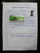 将军墨迹[1-8-7]   已故将军   温景义    墨迹+照片